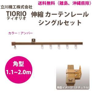 送料無料 立川機工 カーテンレール ティオリオ 伸縮 シングルセット 1.1〜2.0m 角型 アンバー 送料無料(離島、沖縄県除)|interiortool