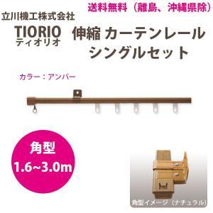 送料無料 立川機工 カーテンレール ティオリオ 伸縮 シングルセット 1.6〜3.0m 角型 アンバー 送料無料(離島、沖縄県除)|interiortool