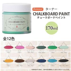 ターナー色彩 チョークボードペイント 塗るだけで黒板になる塗料 170mlボトル入り|interiortool