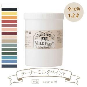 ターナー色彩 ターナーミルクペイント 水性塗料 1.2リットル|interiortool