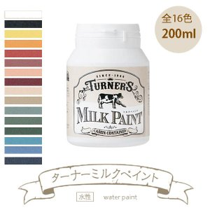 ターナー色彩 ターナーミルクペイント 水性塗料 200ml|interiortool
