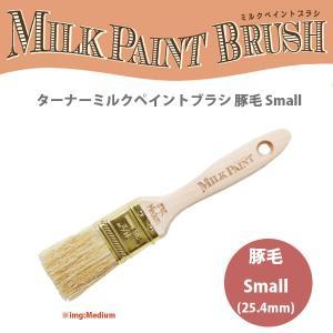 ターナー色彩 ミルクペイントブラシ 豚毛 Small (25.4mm)|interiortool