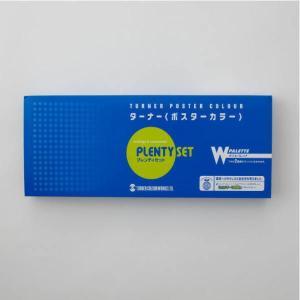 ターナー色彩 ポスターカラー プレンティセット K PC15PYA|interiortool
