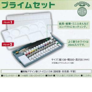 ターナー色彩 ポスターカラー プライムセット 13B|interiortool