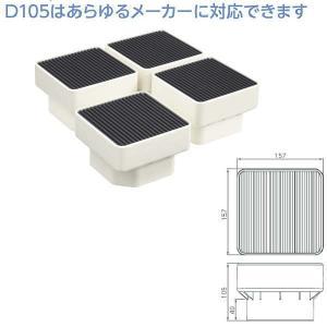 テクノテック 洗濯機かさ上げ台 イージースタンド D105 W157×D157×H105 アイボリーホワイト