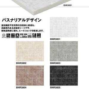 東リ バスナリアルデザイン 浴室用ビニル床シート 4.0mm厚 1820mm幅 10cm長|interiortool
