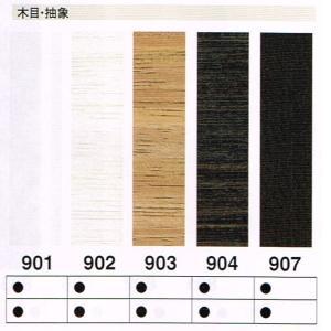 東リ 出隅材 木目・抽象 高さ4cm 長さ200mm 全厚4mm 4個入|interiortool