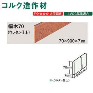東亜コルク トッパーコルク コルク造作材 ウレタン仕上 幅木70 70×900×7mm 1本|interiortool