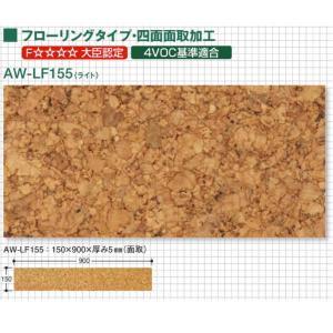 東亜コルク トッパーコルク 特殊樹脂ワックス仕上 コルクフローリング 四面面取加工 AW-LF155 ライト 150×900×厚5mm 1枚|interiortool