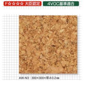 東亜コルク トッパ―コルク 特殊樹脂ワックス仕上 コルクタイル AW-N3 ライト 300×300×厚3.2mm 1枚|interiortool