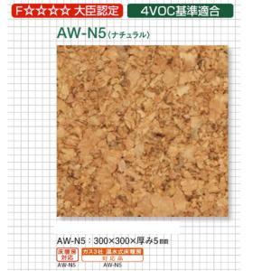 東亜コルク トッパ―コルク 特殊樹脂ワックス仕上 床暖房対応 コルクタイル AW-N5 ライト 300×300×厚5mm 1枚|interiortool
