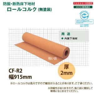 東亜コルク トッパーコルク 粗い目ロールコルク 無塗装 CF-R2 915×2mm 10cm単価|interiortool