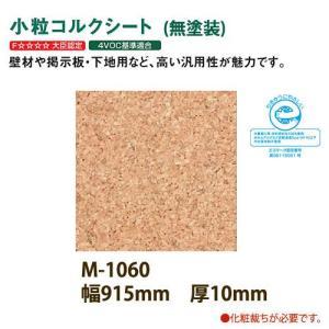 東亜コルク トッパーコルク 壁用 小粒コルクシート 無塗装 M-1060 610×915×厚10mm 1枚|interiortool