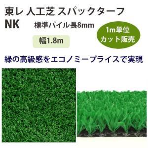 東レアムテックス 人工芝 スパックターフ レギュラー NK カット販売 幅1.8m 全厚9mm 1m長|interiortool
