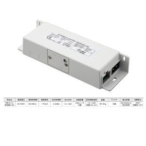 トーソー 電動カーテンレール 操作系統 FMリモコン受信機2.4G 683393|interiortool