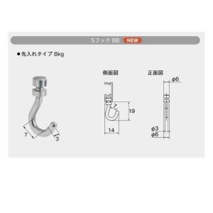 トーソー ピクチャーレール S-1部品 Sフック8B(先入れタイプ) 1コ 881010|interiortool