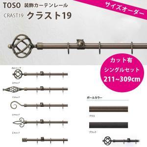 TOSO 装飾カーテンレール クラスト19 シングルセット オーダーサイズ 211〜309cm ブラス/ ブラック|interiortool
