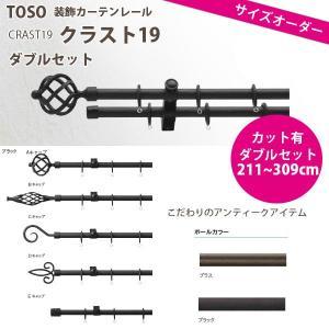 TOSO 装飾カーテンレール クラスト19 ダブルセット オーダーサイズ 211〜309cm ブラス/ ブラック|interiortool