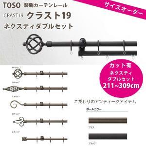 TOSO 装飾カーテンレール クラスト19 ネクスティダブルセット オーダー 211〜309cm ブラス/ ブラック|interiortool