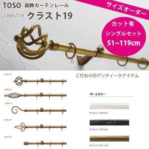TOSO 装飾カーテンレール クラスト19 シングルセット オーダーサイズ 51〜119cm アンティークホワイト/ アンティークブラック/ アンティークゴールド|interiortool