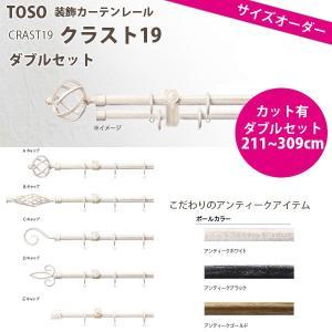 TOSO 装飾カーテンレール クラスト19 ダブルセット オーダーサイズ 211〜309cm アンティークホワイト/ アンティークブラック/ アンティークゴールド|interiortool