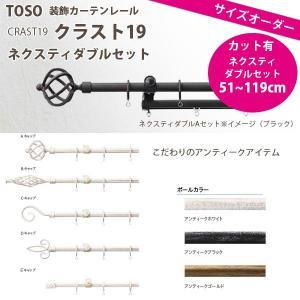 TOSO 装飾カーテンレール クラスト19 ネクスティダブルセット オーダー 51〜119cm アンティークホワイト/アンティークブラック/アンティークゴールド|interiortool