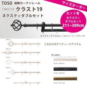 TOSO 装飾カーテンレール クラスト19 ネクスティダブルセット オーダー 211〜309cm アンティークホワイト/アンティークブラック/アンティークゴールド|interiortool
