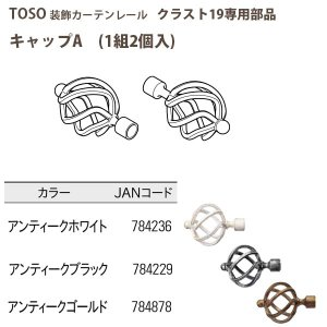 TOSO 装飾カーテンレール クラスト19部品 キャップA 1組2個入 アンティークホワイト/ アンティークブラック/ アンティークゴールド どれか|interiortool