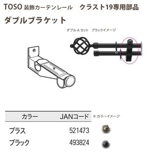 TOSO 装飾カーテンレール クラスト19部品 ダブルブラケット ブラス/ ブラック どちらか1つ|interiortool