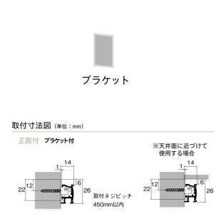 トーソー インテリアレールJ-1 部品 ブラケット