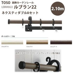 TOSO トーソー 装飾カーテンレール ルブラン22 ネクスティダブルAセット 規格サイズ 2.10m|interiortool