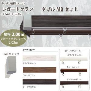 TOSO 装飾カーテンレール レガートグラン ダブルMBセット 規格サイズ 2.00m ホワイトグレイン ウォールナット ダークマホガニー どれか1セット|interiortool