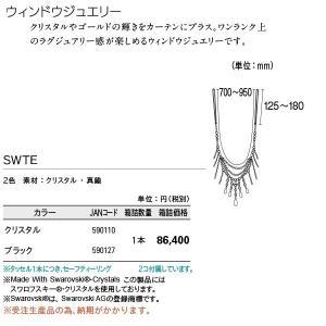 トーソー ウィンドウジュエリー SWTE クリスタル/ブラック どちらか1本 受注生産品|interiortool|03