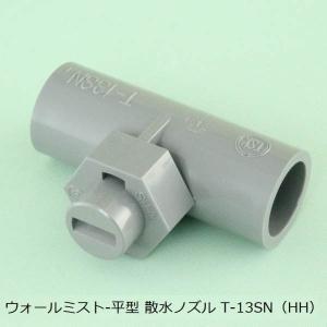 東栄管機 TSK ウォールミスト 平型 散水ノズル T-13SN(HH)|interiortool