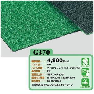 ユニチカ 人工芝 グリーンアイ G370 巾182cm 20m長乱|interiortool