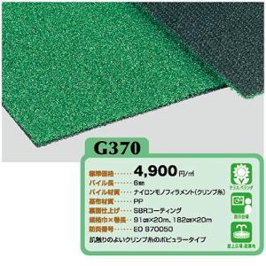 ユニチカ 人工芝 グリーンアイ G370 巾91cm 10cm長|interiortool