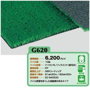 ユニチカ 人工芝 グリーンアイ G620 巾91cm 10cm長|interiortool