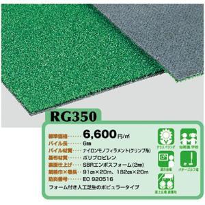 ユニチカ 人工芝 グリーンアイ RG350 巾91cm 10cm長|interiortool