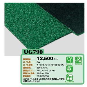 ユニチカ 人工芝 グリーンアイ UG790 巾182cm 10cm長|interiortool
