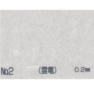 ワーロンシート 雲竜 NO.2 0.2mm厚 930×2450mm 1枚 interiortool