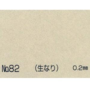 ワーロンシート 生なり NO.82 0.2mm厚 930×2150mm 1枚 interiortool
