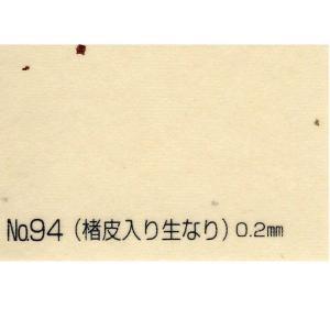 ワーロンシート 楮入り生なり NO.94 0.2mm厚 930×1850mm 1枚 interiortool
