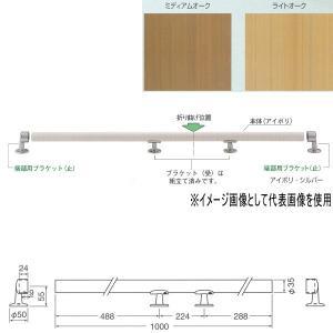 シロクマ まがりん棒 1箇所曲り 35φ×1000mm エラストマー+自然木+亜鉛合金 ライトオーク・AG/ミディアムオーク・AG BR-300|interiortool