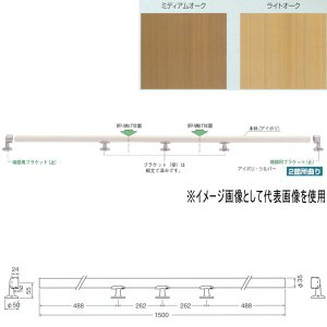 シロクマ まがりん棒 2箇所曲り 35φ×1500mm エラストマー+自然木+亜鉛合金 ライトオーク・AG/ミディアムオーク・AG BR-301|interiortool