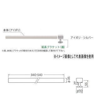 シロクマ まがりん棒 延長セット 35φ×540mm エラストマー+自然木+亜鉛合金 アイボリ・シルバー BR-310|interiortool