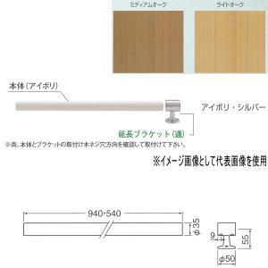 シロクマ まがりん棒 延長セット 35φ×940mm エラストマー+自然木+亜鉛合金 ライトオーク・AG/ミディアムオーク・AG/アイボリ・耐水アイボリ BR-310|interiortool