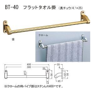 シロクマ フラットタオル掛け BT-40 幅約400mm|interiortool