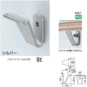 シロクマ V形ブラケット受 SBR-105 35φ・32φ兼用 interiortool