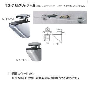シロクマ 棚グリップ H形 TG-7 Lサイズ|interiortool