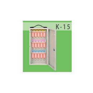 ワールド キーボックス 携帯・壁掛け兼用 鍵の収納 K-15|interiortool